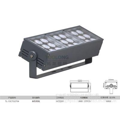 拓龙照明 大功率LED投光灯组合型RGBW投射灯DMX512工程专用灯108W