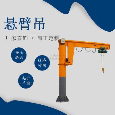 工厂流水线作业悬臂吊 BZD2型电动旋转吊