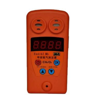 山能供应甲烷氧气检测仪,甲烷氧气测定器