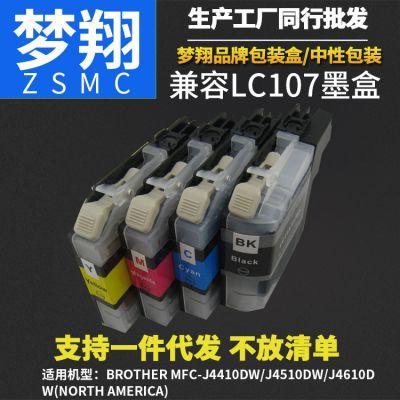 梦翔 适用兄弟LC107XL LC105XL墨盒 MFC-J4710DW/J4610DW/J4510