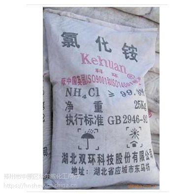 供应河南郑州氯化铵天津红三角氯化铵湖北双环氯化铵