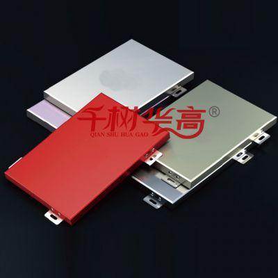 广东铝单板厂家 幕墙铝单板安装效果--千树华高