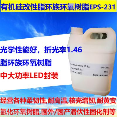 LED封装用有机硅改性环氧树脂 零光衰 故障率低 EPS-231