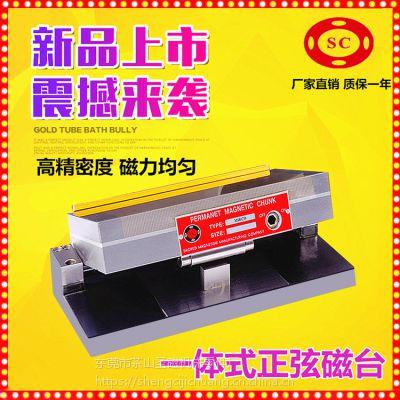 东莞厂家直销一体正弦磁台 100*175矩形手动永磁吸盘150*150 强力斜度磁盘