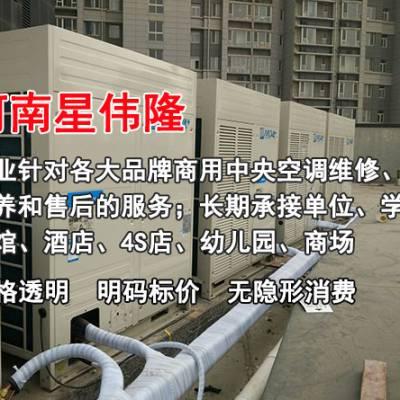 格力中央空调售后网点-星伟隆-河南格力中央空调售后