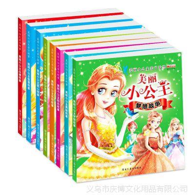 少儿图书精品童话故事书教育注音《美丽小公主亲子故事》 全8册