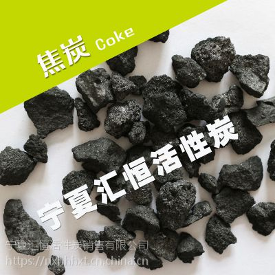 4-6mm 高热量无烟焦炭 长期现货 宁夏汇恒 活性炭