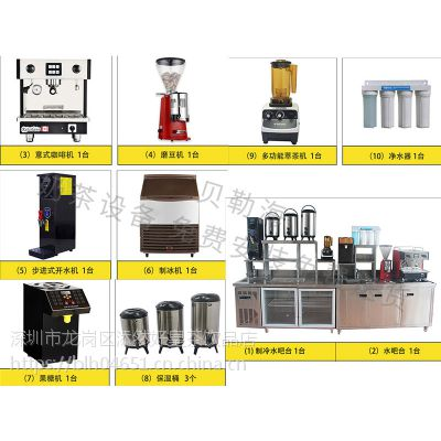 深圳坪山奶茶设备出售厂家直销