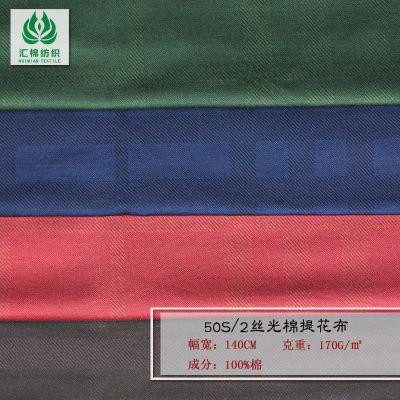 50s/2丝光棉提花布 丝光棉大提花面料全棉服装用布