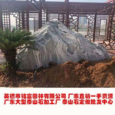 珠海庭院景观石摆景 香州泰山石切片批发