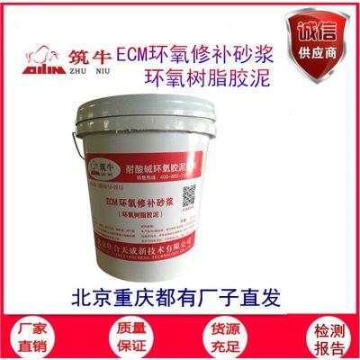 天津环氧树脂胶泥厂家 防水抗渗环氧胶泥价格