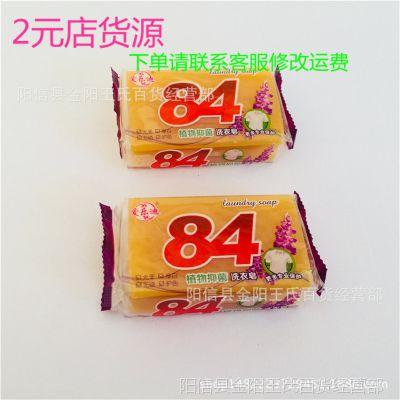 肥皂84皂单个洗衣皂200g内衣皂 劳保用品两元小商品日用百货货源
