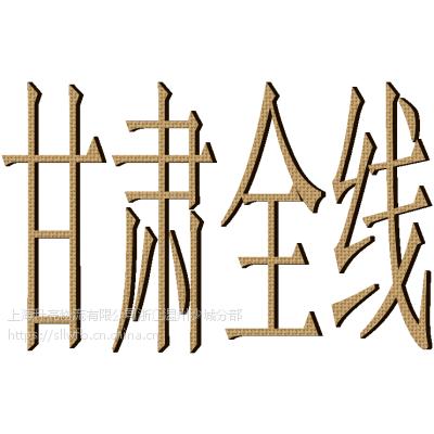 温州龙湾甘肃武威金昌货运专线托运部直达特快天天发车
