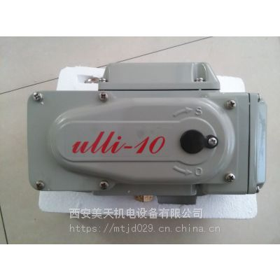 执行器 阀门电动装置 ulli-10 西安美天