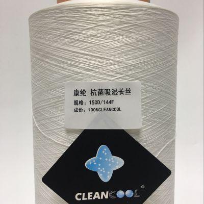 现货直销康纶CLEANCOOL 150D抗菌吸湿排汗涤纶长丝