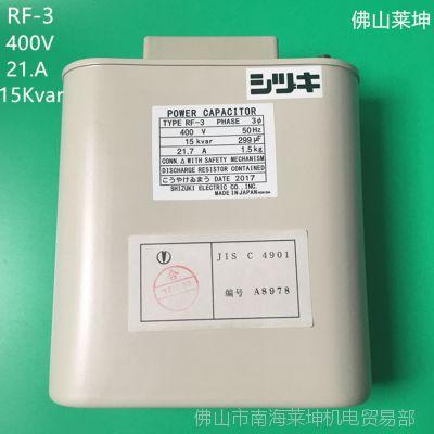 电力电容 RF-3 15KVAR 21.7A  30KVA  400v  指月