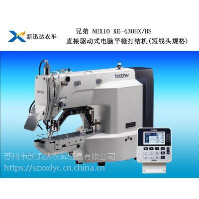 兄弟NEXIO KE-430HX/HS 直接驱动式电脑平缝打结机(短线头规格) 苏州新迅达衣车