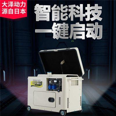 移动式6千瓦小型柴油发电机