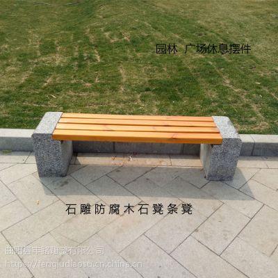 天然花岗岩长条凳 石雕防腐木凳子 石头桌椅 丰路雕塑