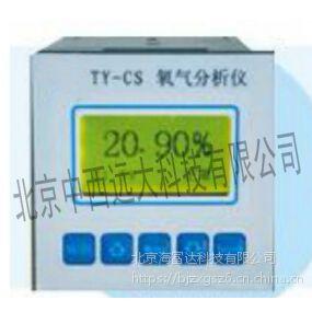 中西 氧气分析仪 型号:YB66/TY-CS-1KA库号:M386549