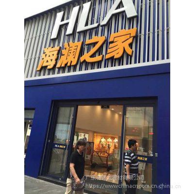 服装店门头装饰天花图片 海澜之家广告牌造型铝板定制厂家