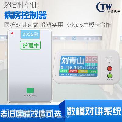 全视通病房呼叫系统病房控制器病床呼叫医护对讲厂家直供