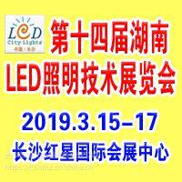 2019第十四届湖南LED照明技术展览会
