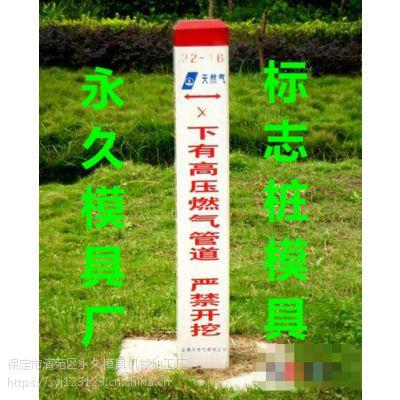(安徽)水泥警示桩模具的定制 批发