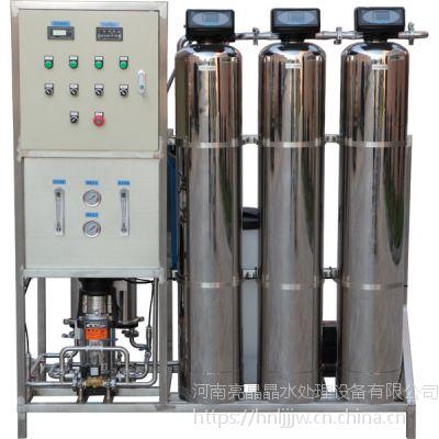 郑州定制反渗透设备厂家不锈钢纯净水设备