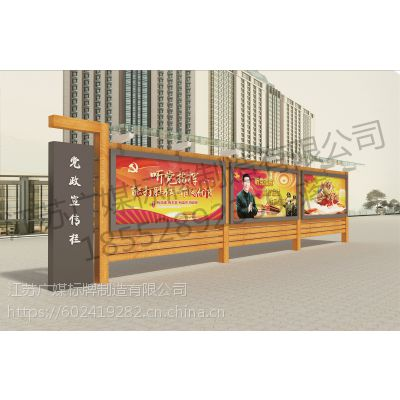 江苏广媒法制标牌宣传栏生产厂家