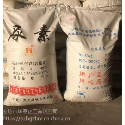 【东光尿素-高氮量固体氮肥-【河北工业级【尿素总经销】