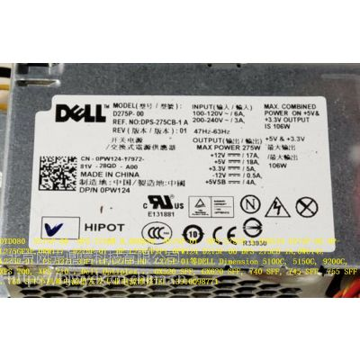 0PW124 D275P-00 DPS-275CB-1A DELL 9100C 9200C台式机电源