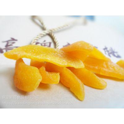 高碑店黄桃果干 速冻黄桃 茶点 休闲零食