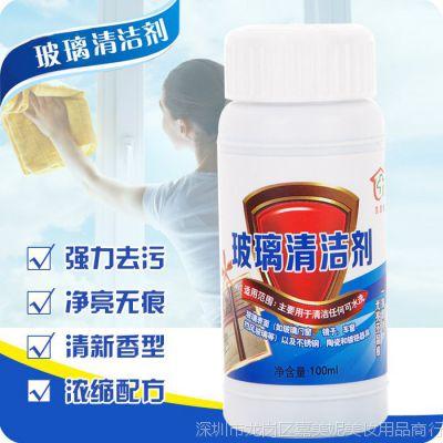 家用玻璃清洁剂强力去污擦玻璃水 淋浴房清洗剂去水渍除垢净窗液