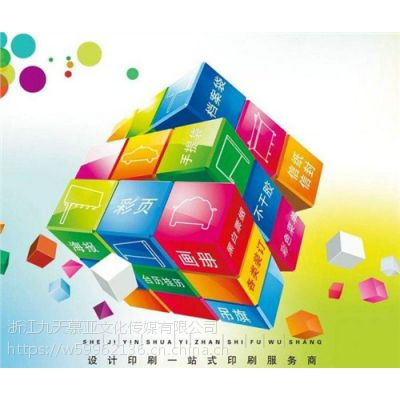 提供杭州杭州图文制作哪家强多少钱九天慕亚供
