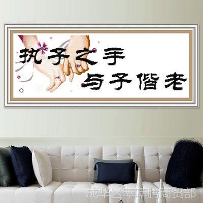 简约线绣新款执子之手客厅小幅十字绣系列卧室情侣结婚新婚图2018