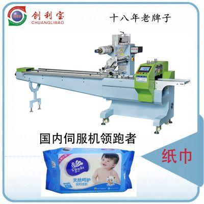 【佛山创利宝】全国直销 卫生纸专用全自动伺服枕式包装机械