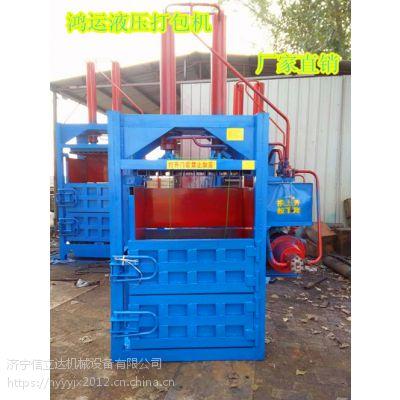 鸿运YD-60家用型双缸编织袋打包机 废纸箱打包机批发价销售