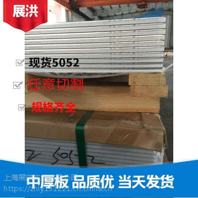 国标 铝板 5052 规格 齐全 大小直径 任意切割 5052