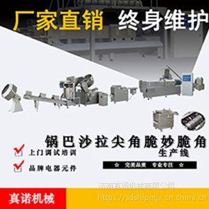 供应湖北沈阳辽宁锅巴加工生产设备脆皮妙脆角加工膨化机设备