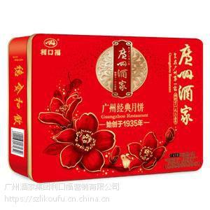 供应广州酒家月饼 广州酒家广州经典月饼