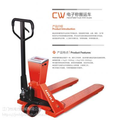 秋长门店提货电子称叉车1.5吨2.5吨可选 惠州搬运车厂家供应