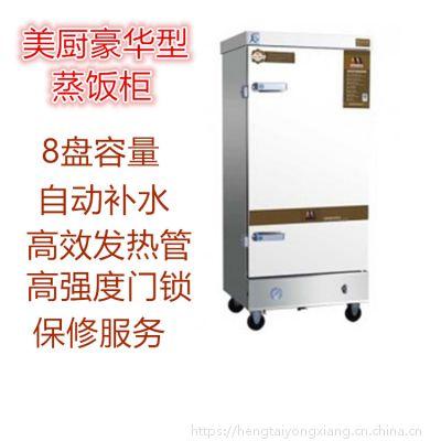 美厨蒸饭柜MCKZ-H8豪华型8盘单门电汽两用蒸饭柜蒸饭车