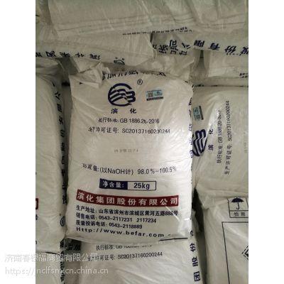 供应滨化98.5%优质食品级氢氧化钠