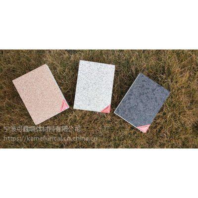 EPS保温板 石材保温板 有釉面发泡陶瓷保温板 建筑外墙保温板