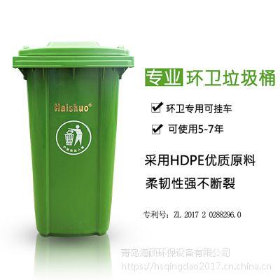 青岛垃圾桶厂家 HDPE 海硕HS-240LT 街道垃圾桶