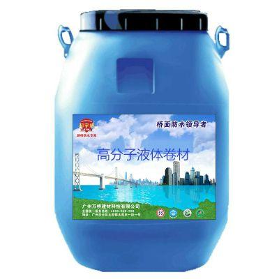 液体卷材屋面专用水性涂料 工厂直发