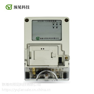 电能系统电表数据的集中器传输工具读取电表数据用电量剩余电量电费管理系统软件