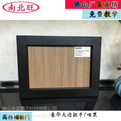 全大边哑黑外框橱柜门 隐框门框铝材 定制拉手 厂家免费教学 南北旺