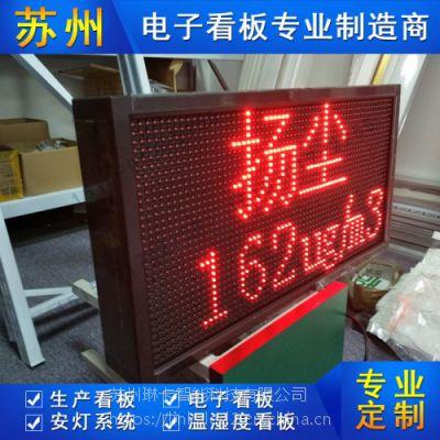 苏州琳卡P10户外高亮LED显示屏扬尘检测仪电子看板环境监测